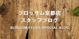 BLOSSOM京都店ブログ