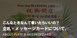 立て札・メッセージカードの書き方
