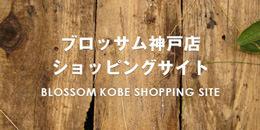 BLOSSOM神戸店ショッピングサイト