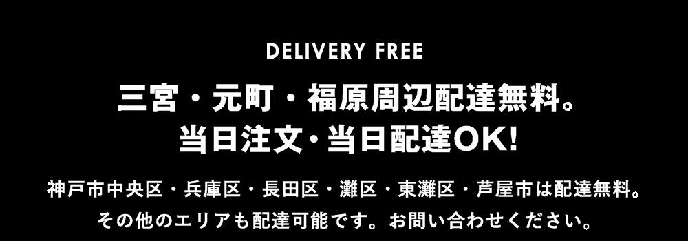 三宮・元町・福原周辺配達無料。当日注文・当日配達OK!