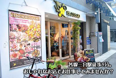 各線三宮駅徒歩5分!おしゃれなお店でお仕事してみませんか?